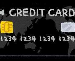 自己破産 クレジットカード