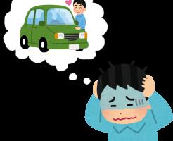 債務整理と自動車ローン