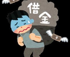 多重債務と債務整理