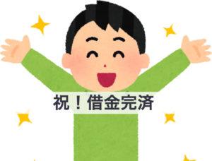 任意整理で350万円の借金を完済しました!